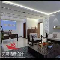 荣昌巴黎左岸房子92平米用十万零4千三百七拾元装修