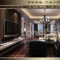 哈尔滨市装修设计哪个公司好