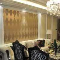 家居装潢两居室九十平方米需要多少钱