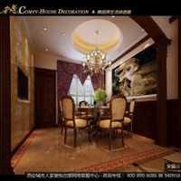 三室两厅装饰效果图要案例120平方米