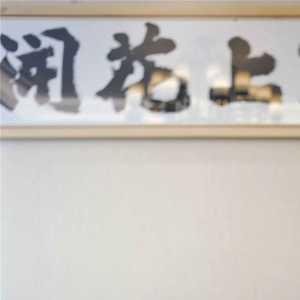 海绵纸装饰客厅