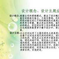 北京装饰公司年度发言