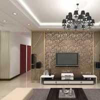 装修一般要多少钱家庭装修一般要多少钱