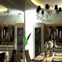 在北京一个80平的房装修大约需要多少钱