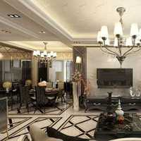 本人135平米的房子按邵阳2018年精装修行情价格