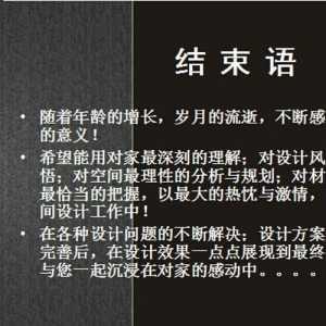 北京裝修價格預算案例
