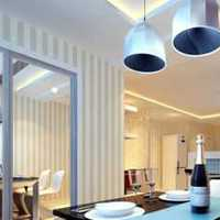 元度家居汇装饰公司装修房子装修的怎么样啊?