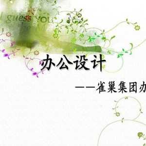 天津儲氏建筑裝飾公司
