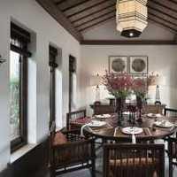 峰上大宅200平米一套的房子裝修多少錢