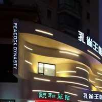 济南市的装饰公司都集中在济南市的那条街