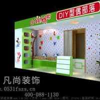 上海市室内装修协会