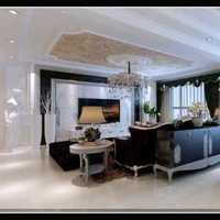 140平米沙发茶几客厅装修效果图