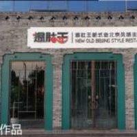 上海申芮装饰有限公司百度百科