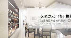 北京装饰公司套餐价格表